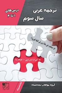 ترجمهی عربی سال سوم (درسهای ۱ تا ۴)
