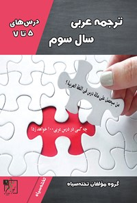 ترجمهی عربی سال سوم (درسهای ۵ تا ۷)
