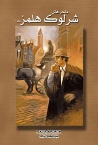 ماجراهای شرلوک هلمز: جلد ۲