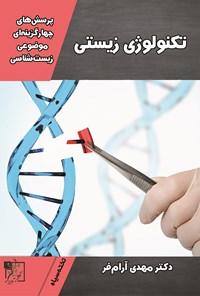پرسشهای چهارگزینهای موضوعی زیستشناسی؛ تکنولوژی زیستی