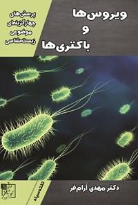 پرسشهای چهارگزینهای موضوعی زیستشناسی؛ ویروسها و باکتریها