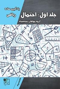یادگیری ساده ریاضی جلد اول؛ احتمال