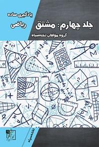 یادگیری ساده ریاضی جلد چهارم؛ مشتق