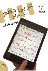 عربی دهم زبان قرآن (آموزش + کتاب کار)