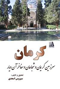 کرمان سرزمین کریمان و شجاعان و مفاخر آن دیار