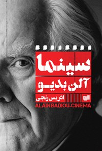 سینما؛ آلن بدیو گزینش متون و مقدمه از آنتوان دویک