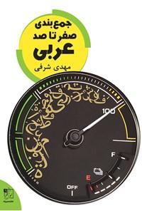 جمعبندی صفر تا صد عربی