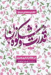 ناشنیدههایی دربارهی قدرت و شکوه زن در کلام امام و رهبری