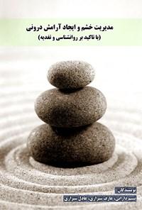 مدیریت خشم و ایجاد آرامش درونی (با تأکید بر روانشناسی و تغدیه)