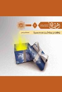 پاکت در بسته؛ دربارهی علم امام معصوم (رهنما ۶۱)