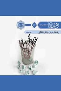 راههای درمان رذایل اخلاقی (رهنما ۶۳)