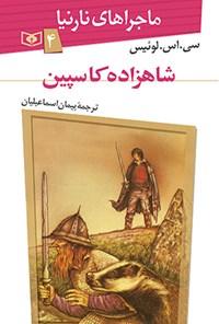شاهزاده کاسپین (ماجراهای نارنیا، جلد چهارم)
