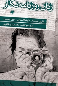 زنان روزنامهنگار