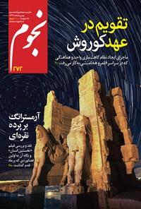 مجله نجوم ـ شماره ۲۷۲ ـ بهمن و اسفند ۹۷