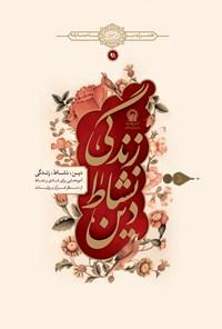 دین، نشاط، زندگی؛ آموزههایی برای شادی و نشاط از منظر قرآن و روایات