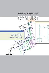 آموزش جامع و کاربردی نرمافزار CYMDIST