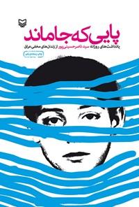 پایی که جا ماند: یادداشتهای روزانه سیدناصر حسینیپور از زندانهای مخفی عراق