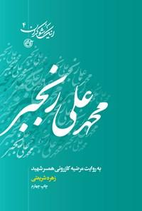 محمدعلی رنجبر به روایت مرضیه کازرونی همسر شهید (جلد چهارم)