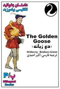 کتاب دو زبانه The Golden Goose