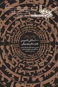 ماهنامه گزارش موسیقی ـ شماره ۱۰۵ ـ اسفند ۹۷ و فروردین ۹۸