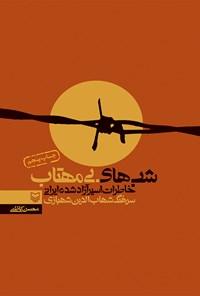 شبهای بیمهتاب: خاطرات اسیر آزاد شده ایرانی سرهنگ شهابالدین شهبازی