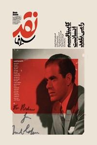 مجله نقد سینما ـ شماره ۱۳ و ۱۴ ـ  اسفند ۹۷