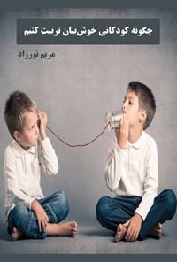 چگونه کودکانی خوش بیان تربیت کنیم