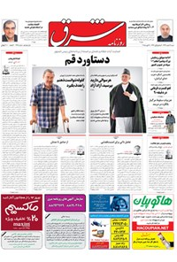 روزنامه شرق- شنبه ۹ اسفند ۱۳۹۳