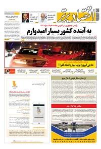 روزنامه اقتصاد برتر ـ شماره ۴۴۷ ـ ۲۸ اسفند ۹۷
