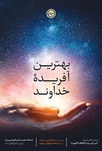 بهترین آفریده خداوند؛ اوصاف حضرت امیرالمومنین (ع) از زبان مشایخ اهل سنت