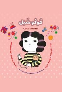 کوکو شنل؛ زنان کوچک، رویاهای دور و دراز