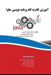 آموزش گام به گام برنامهنویسی جاوا