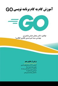 آموزش گام به گام برنامهنویسی GO
