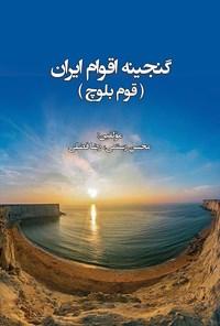 گنجینهی اقوام ایران (قوم بلوچ)