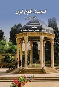 گنجینهی اقوام ایران (قوم فارس)