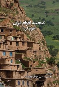 گنجینهی اقوام ایران (قوم کرد)
