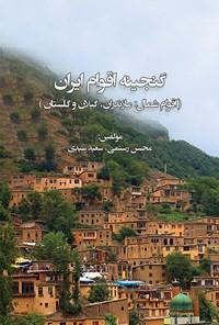 گنجینهی اقوام ایران (اقوام شمال، مازندران، گیلان و گلستان)