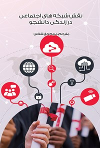 نقش شبکههای اجتماعی در زندگی دانشجو