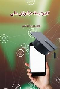 کاربرد رسانه در آموزش عالی