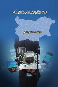 رسانه در آموزش عالی بلغارستان