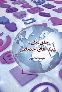 خلق دانش در شبکههای اجتماعی