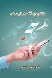 به کارگیری رسانه در آموزش مجازی