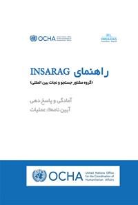 راهنمای INSARAG گروه مشاوره جستجو و نجات بینالمللی (آمادگی و پاسخدهی؛ عملیات B آییننامه)