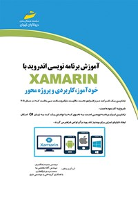 آموزش برنامهنویسی اندروید با XAMARIN خودآموز کاربردی و پروژهمحور