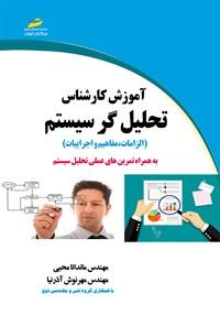 آموزش کارشناس تحلیلگر سیستم (الزامات مفاهیم و اجرائیات) به همراه تمرینهای عملی تحلیل سیستم