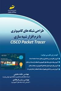 طراحی شبکههای کامپیوتری با نرمافزار شبیهسازی CISCO Packet Tracer