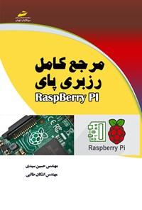 مرجع کامل رزبری پای RaspBerry Pi