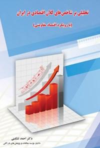 تحلیلی بر شاخصهای کلان اقتصادی در ایران (با رویکرد اقتصاد مقاومتی)