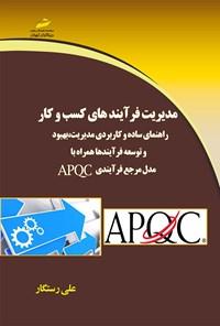 مدیریت فرآیندهای کسب و کار؛ راهنمای ساده و کاربردی مدیریت بهبود و توسعه فرآیندهای همراه با مدل مرجع فرآیندی APQC