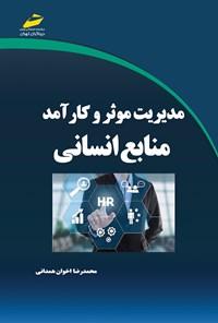 مدیریت مؤثر و کارآمد منابع انسانی